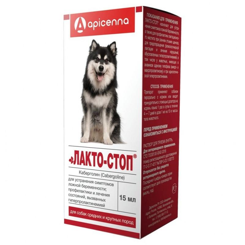 лактостоп для кошек инструкция - фото 8